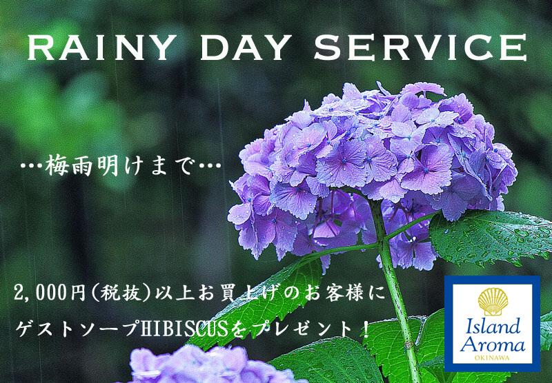 梅雨のサービス2018