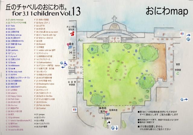 おにわmap-vol13-2