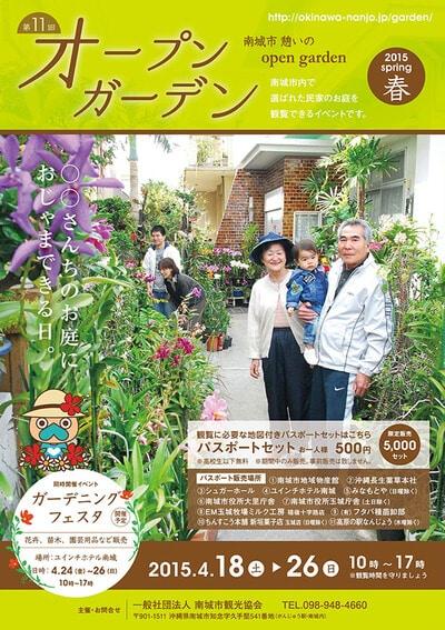 garden_img_001