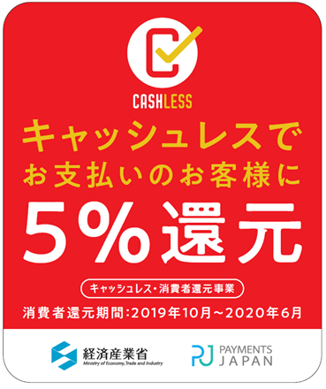 PayPayも5%還元!