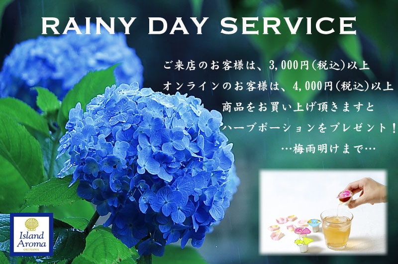梅雨のサービス2020