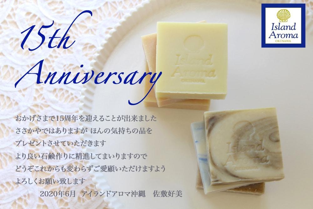 15周年プレゼント企画♪