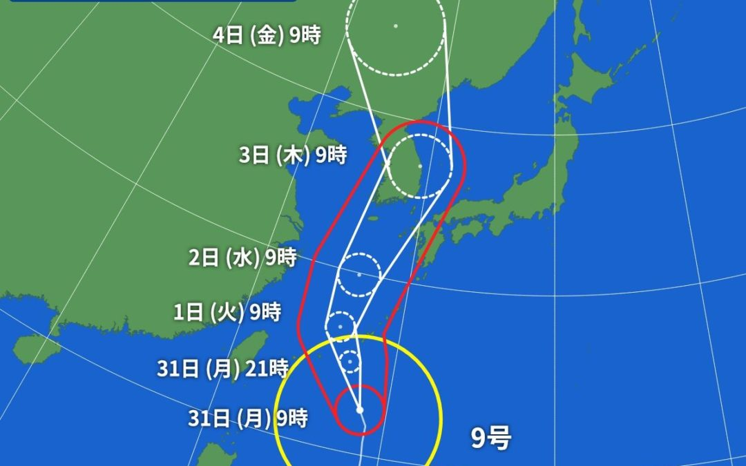 8/31(月)台風のためお休みさせていただきます!