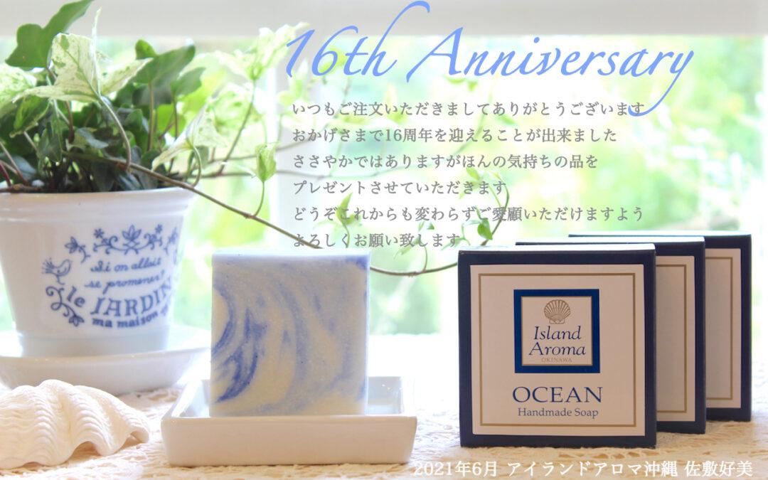 16周年プレゼント企画♪